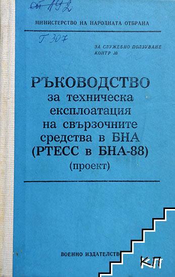 Ръководство за техническа експлоатация на свързочните средства в БНА (РТЕСС в БНА-88)