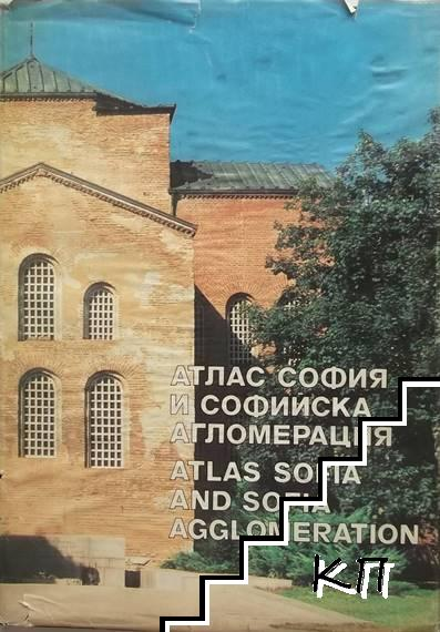 Атлас София и Софийска агломерация