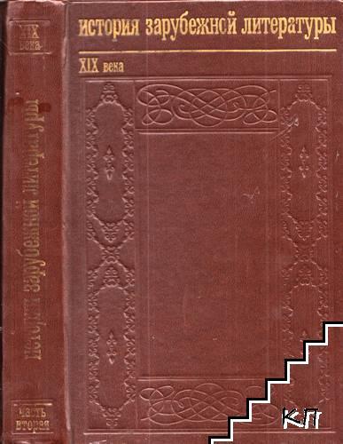 История зарубежнок литературы XIX века. Часть 2