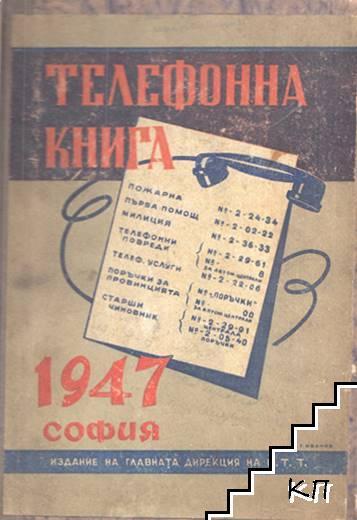 Телефонна книга - 1947, София