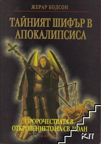 Тайният шифър на Апокалипсиса