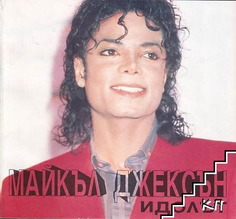 Майкъл Джексън - идолът