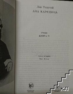 Ана Каренина. Книга 2