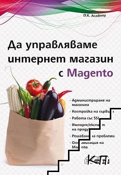 Да управляваме интернет магазин с Magento