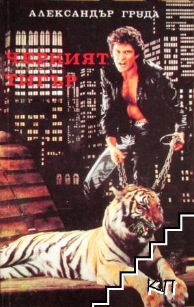 Черният тигър
