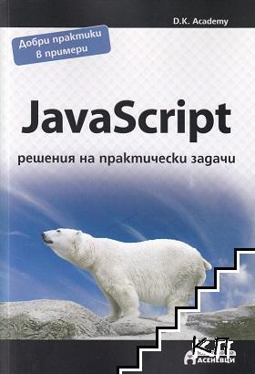 JavaScript - решения на практически задачи