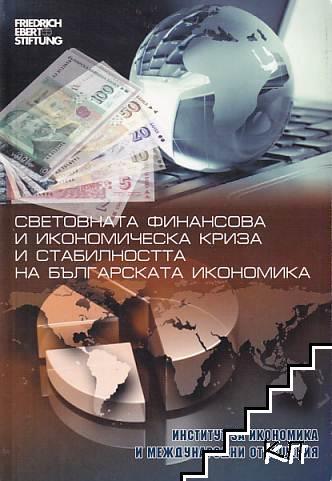 Световната финансова и икономическа криза и стабилността на българската икономика