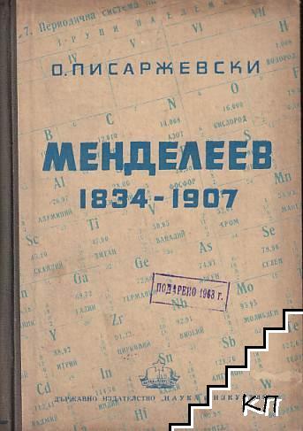 Дмитрий Менделеев 1834-1907