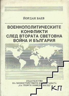 Военнополитическите конфликти след Втората световна война и България
