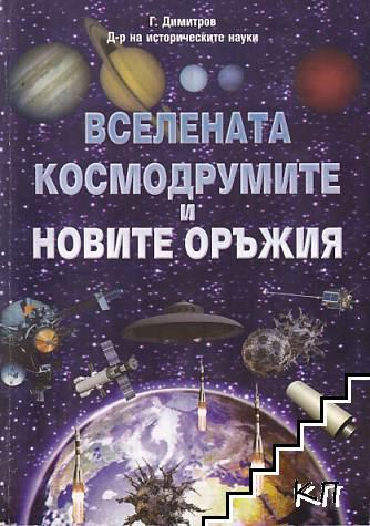 Вселената, космодрумите и новите оръжия