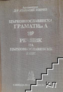 Църковнославянска граматика. Речник на църковнославянски език