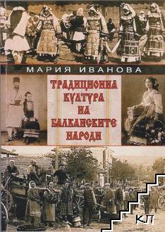 Традиционна култура на балканските народи