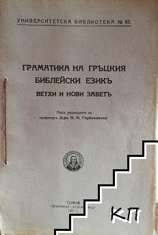 Граматика на гръцкия библейски езикъ