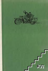 Зен и изкуството да се поддържа мотоциклет