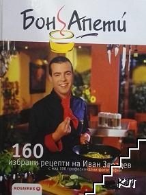 Бон Апети. 160 избрани рецепти на Иван Звездев