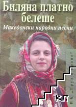 Биляна платно белеше. Македонски народни песни