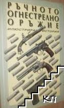 Ръчно огнестрелно оръжие
