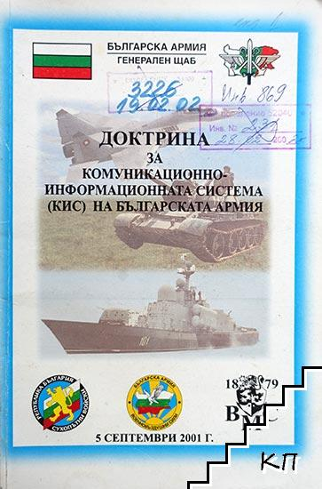 Доктрина за комуникационно-информационната система (КИС) на Българската армия