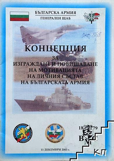Концепция за изграждане и повишаване на мотивацията на личния състав на Българската армия
