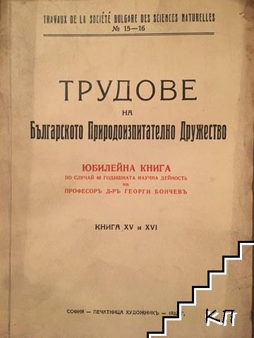 Трудове на Българското природоизпитателно дружество. Том 15-16