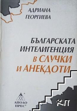 Българската интелигенция в случки и анекдоти