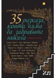 35 разказа, които няма да забравите никога