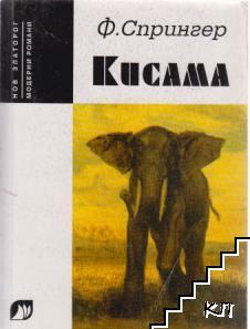 Кисама