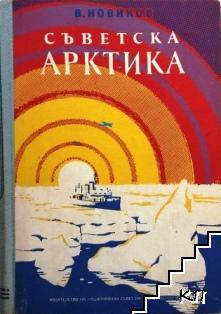 Съветска Аркртика