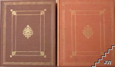 Итальянский ренесанс XIII-XVI века. Том 1-2