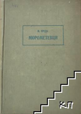 Морометевци