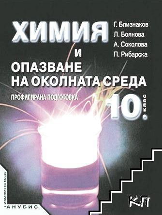 Химия и опазване на околната среда за 10. клас