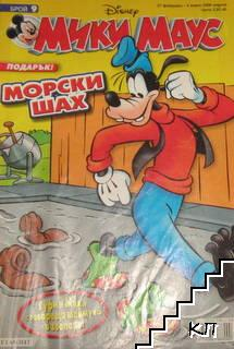 Мики Маус. Бр. 9 / 2006