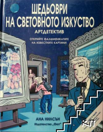 Шедьоври на световното изкуство. Артдетектив