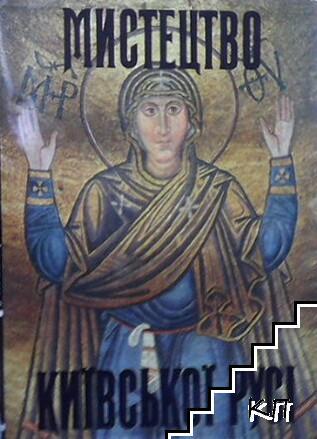 Мистецтво київської русі