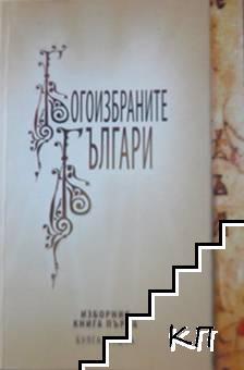Богоизбраните българи. Изборник. Книга 1