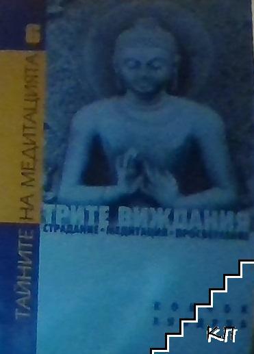 Прекрасният орнамент на трите виждания: Страдание. Медитация. Просветление