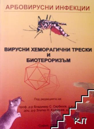 Арбовирусни инфекции