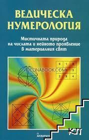 Ведическа нумерология