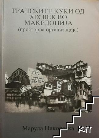 Градските куќи од XIX век во Македонија