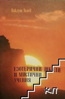 Езотерични школи и мистични учения. Том 1