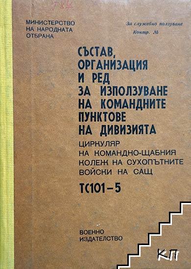 Състав, организация и ред за използуване на командните пунктове на дивизията