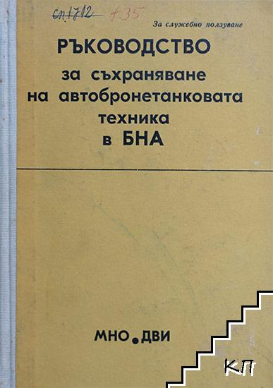 Ръководство за съхраняване на автобронетанковата техника в БНА