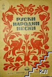 Руски народни песни