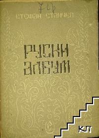 Руски албум