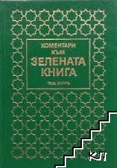 Коментари към Зелената книга. Том 1-2