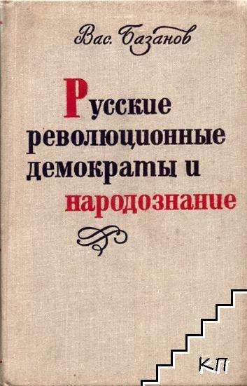 Русские революционные демократы и народознание