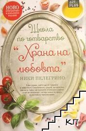 Храна на любовта