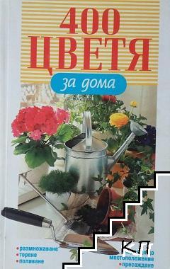400 цветя за дома