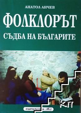 Фолклорът - съдба на българите