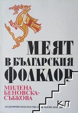 Змеят в българския фолклор